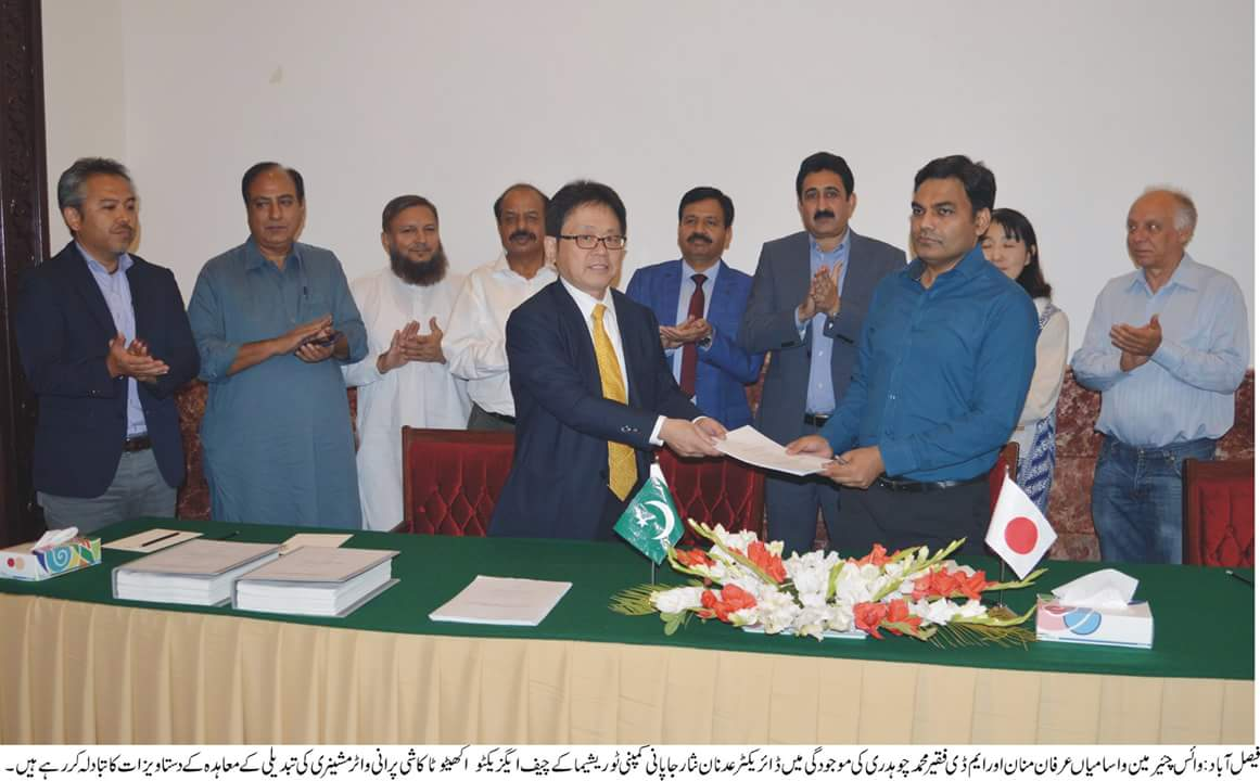 Agreement Signing Between WASA & Torishima